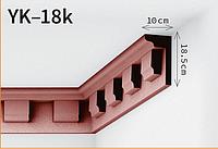 YUM Карниз фасадный, парапет YK-18k