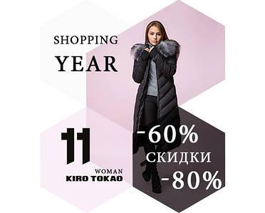 Женские зимние куртки | -80%