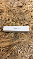 Резистор кофемолки 10W4.7Ом