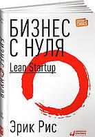 *Бизнес с нуля: Метод Lean Startup для быстрого тестирования идей и выбора бизнес-модели (Твердая обложка)