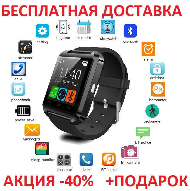 Умные смарт часы телефон с GPS Smart Baby Watch U8 Original size часы телефон GPS трекер