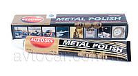 Высокоэффективный полироль Autosol Metal Polish для всех типов металлов, 75мл.