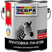 """Грунт ПФ-010М с модификатором ржавчины """"Зебра"""" тёмно-серая 0,9 кг"""