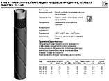 Промывочный шланг для пищевых продуктов, 20 Бар, —40°С/+95°С вода, +164°С пар, 1452-10, фото 2