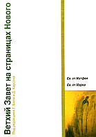 Ветхий Завет на страницах Нового Том 1. От Матфея и Марка. Бил Г. и Карсон Д.