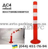 Столбик гибкий 750 мм (столбик гибкий сигнальный парковочный)