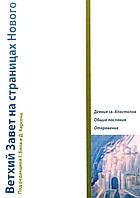 Ветхий Завет на страницах Нового. Том 3. Деяния св. Апостолов. Общие послания. Откровение. Бил Г. и Карсон Д.
