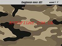 Пленка камуфляж американский KPMF A031