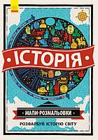 """Атлас """"карты, раскраски: История"""" (укр) Л901212У"""