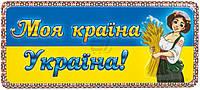 Табличка сувенирная Моя страна Украина