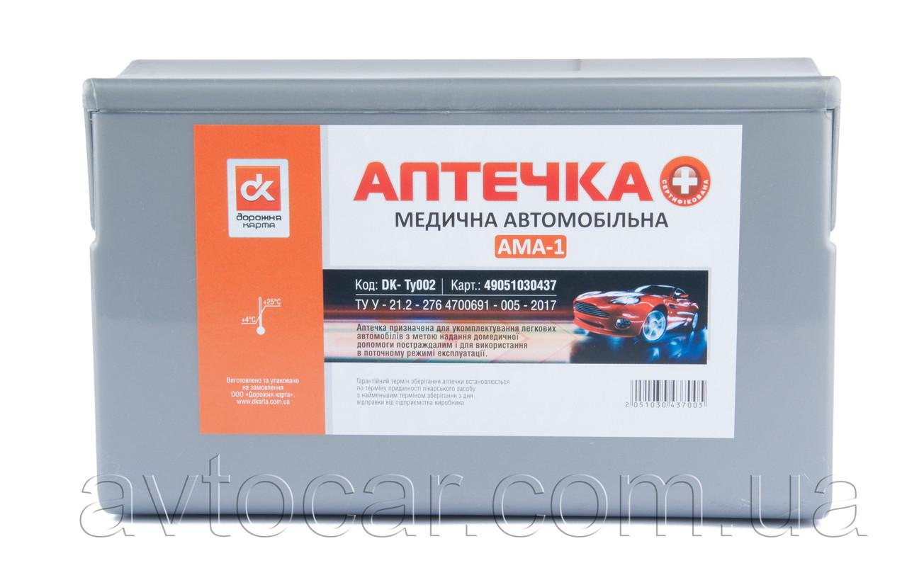 Аптечка автомобильная сертифицированная АМА-1 - Автокар в Киеве