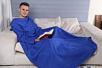 Плед с рукавами флис синий (плед флисовый, теплый плед, покрывало, одеяло с рукавами)