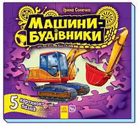 Книжка Малятам про машини пазли : Машини-будівники (у) М471008У