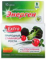 Энерген-Экстра, 10капсул
