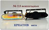 Противотуманные фары № 113