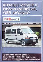 RENAULT MASTER II  NISSAN INTERSTAR  OPEL MOVANO  Модели с 2003 г., рестайлинг 2006 г.  Руководство по ремонту