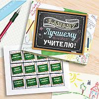 Шоколадный набор Лучшему учителю 12 шок ( подарок учителю )