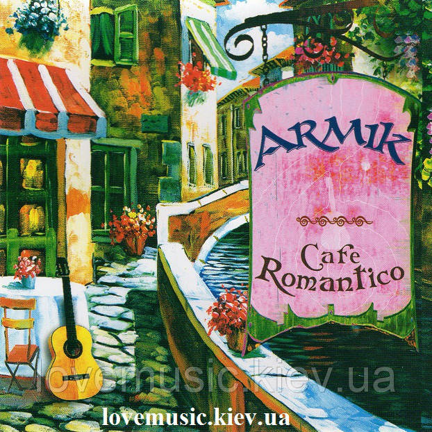 Музичний сд диск ARMIK Cafe romantico (2005) (audio cd)