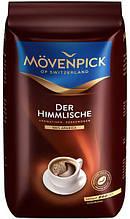 Кофе Movenpick Der Himmlische в зернах 100% arabica 500г