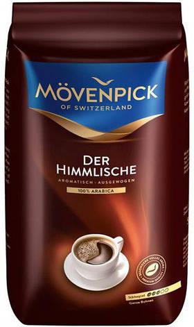 Кофе Movenpick Der Himmlische в зернах 100% arabica 500г, фото 2