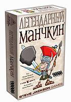Настольная игра Легендарный Манчкин TM Hobby World
