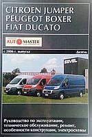 FIAT DUCATO  PEUGEOT BOXER  CITROEN  JUMPER  с 2006 г. выпуска Дизель Руководство по ремонту