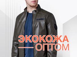 Ajento Оптом | Весенне-осенние куртки экокожа