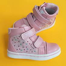 Демисезонные ботинки для девочки с стразы на липучками цвета пудра  размер 22,23,24,25,26,27