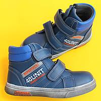 Синие демисезонные спортивные ботинки с липучками для мальчика размер 27,29,30,31,32