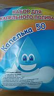 """Набор для капельного полива 50 """"Капелька"""""""