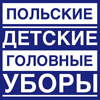 Новинки польских детских головных уборов Весна 2018