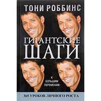 Тони Роббинс Гиганские шаги