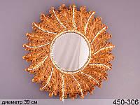 Зеркало настенное Солнце 39 см