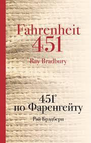 Рэй Брэдбери. 451° по Фаренгейту