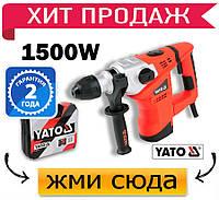 Перфоратор сетевой отбойный SDS+ YATO YT-82127, W=1500 Вт. Жми Сюда!