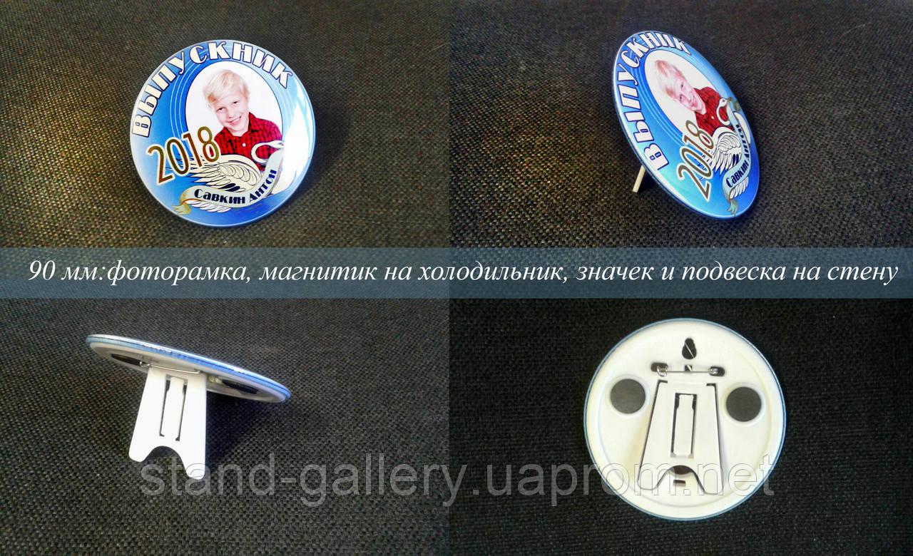 Значок, фоторамка, магнитик на выпускной и 1 сентября