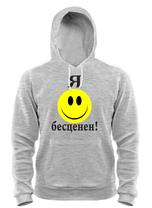 Толстовка Я БЕСЦЕНЕН, фото 2