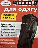 Чехол тканевый для одежды размер 60см /90см