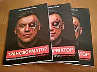 """Книга """"Трансформатор. Как создать свой бизнес и начать зарабатывать""""  Дмитрий Портнягин. НОВИНКА !"""