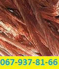 Куплю лом Меди Цена в Киеве 067-937-81-66