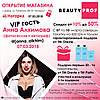 Грандиозное открытие магазина Beauty Prof