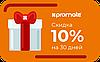 Подарочный сертификат -10% на 30 дней от компании Promate!