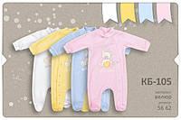 Комбінезон з довгим рукавом для новонароджених (КБ 105 Бембі, велюр, розмір 56) жовтий