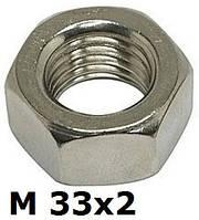 DIN 934 F (ГОСТ 5927-70; ISO 8673) - нержавеющая гайка шестигранная с мелким шагом резьбы М33х2