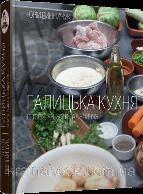 Галицька кухня, Винничук Юрій