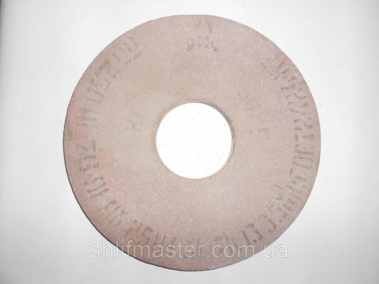 Круг абразивный шлифовальный 91А ПП 250х16х76 25 СМ прямого профиля розовый