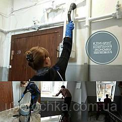 Уборка подъездов в Харькове