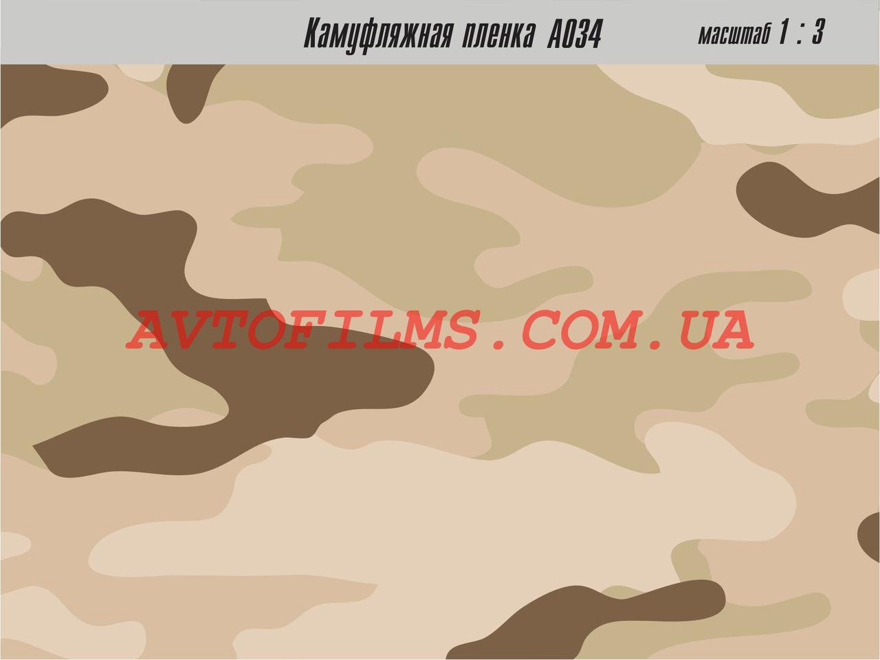 Кофейный военный камуфляж KPMF A034