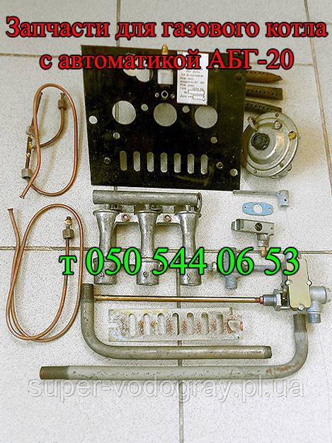 Запчасти к газовой автоматике АБГ-20