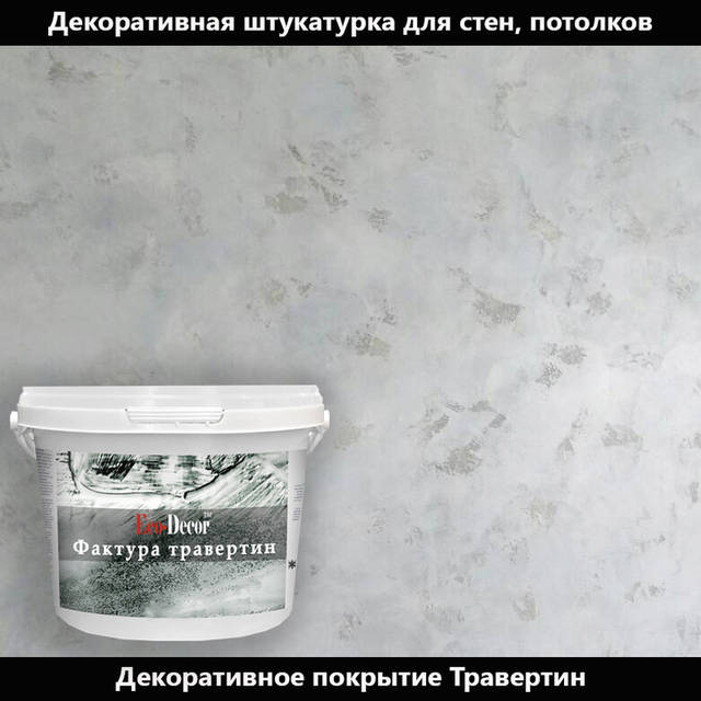 Травертин в декоре